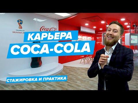 Стажировка в международной компании и работа в офисе COCA-COLA HBC + КОНКУРС!