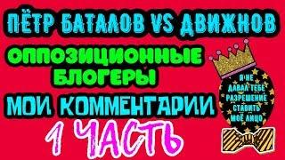 Пётр Баталов ответил Движнову