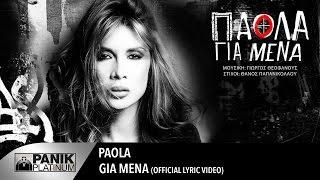 ΠΑΟΛΑ - Για μένα / Paola - Gia Mena | Official Lyric Video