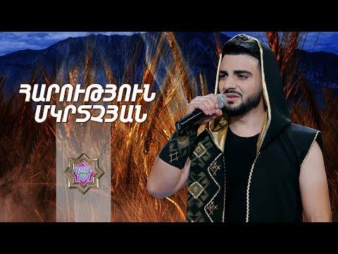 Ազգային երգիչ/National Singer 2019-Season 1-Episode 9/Gala Show 3/Harutyun Mkrtchyan-Horovel