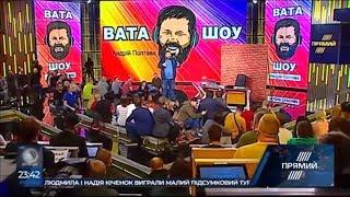 Вата шоу - Андрей Полтава на телеканале Прямий. Выпуск 1