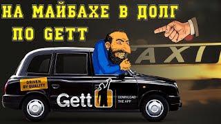 На Майбахе в долг по Gett! Разговор со службой поддержки GETT по неоплаченной поездке!