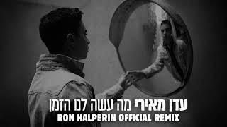 עדן מאירי  - מה עשה לנו הזמן | Eden Meiri - Ma Asa Lanu Hazman  (Ron Alperin Official remix)