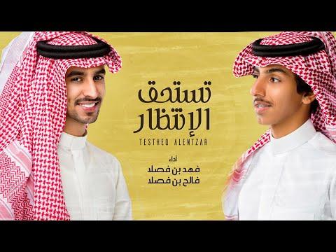 فهد بن فصلا وفالح بن فصلا - تستحق الإنتظار (حصرياً) | 2020 - فهد بن فصلا Fahad Bin Fasla l