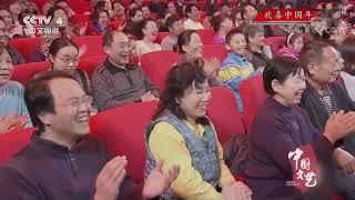《中国文艺》 20200121 欢喜中国年| CCTV中文国际