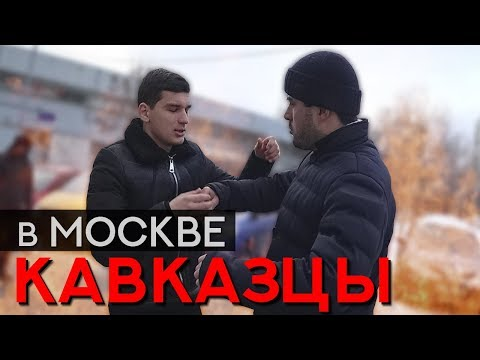 КАВКАЗЦЫ В МОСКВЕ / ИЗБИЛИ В ЦЕНТРЕ ГОРОДА?!