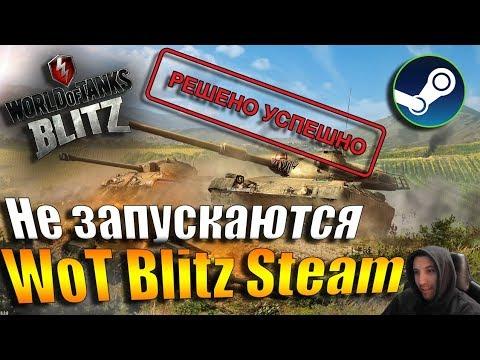 Не запускаются WoT Blitz Steam на Windows 10? РЕШЕНИЕ ЕСТЬ! - World Of Tanks Blitz