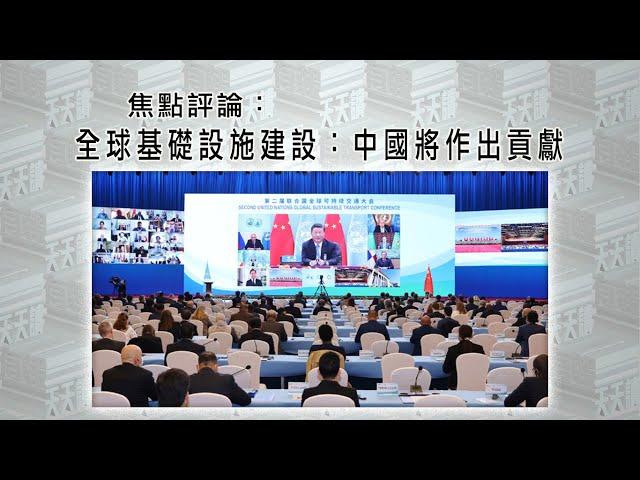 《有報天天讀》全球基礎設施建設 中國将作出貢獻 20211015【下載鳳凰秀App,發現更多精彩】