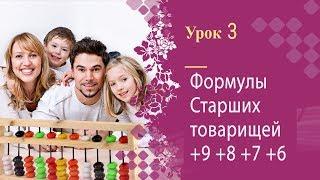 Урок 3 | Ментальная арифметика | Полный курс | Формулы старших товарищей +9, +8, +7, +6