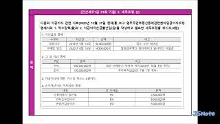 전산세무1급 기출 91회 문제5유형 세무조정 02 업무…