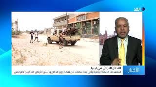 هذه دلالات تدمير الجيش الليبي لمنظومة دفاع تركية في الوطية