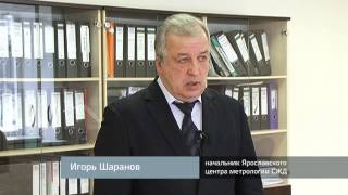 В Ярославском центре метрологии Северной магистрали недавно внедрили инновационную систему контроля(, 2014-04-08T12:42:29.000Z)