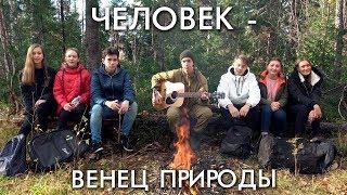 ПРЕМЬЕРА КЛИПА / ЧЕЛОВЕК - ВЕНЕЦ ПРИРОДЫ