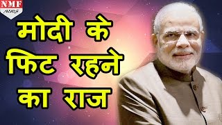 जानें कैसे Narendra Modi रहते हैं Fit और Active |MUST WATCH !!!