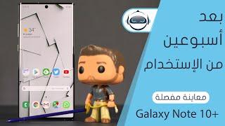 معاينة مفصلة جالكسي نوت 10 بلس - Galaxy Note 10 Plus