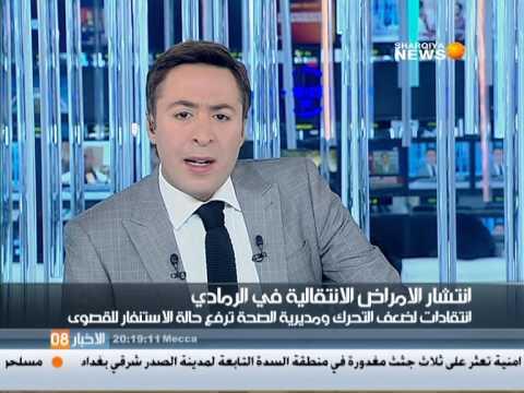 نشرة اخبار الشرقية نيوز الثامنة 17-8-2014 - YouTube