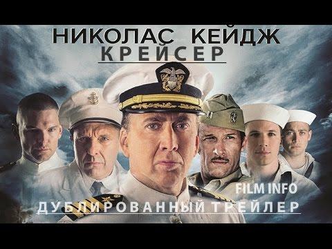 Крейсер (2016) Трейлер к фильму (Русский язык)
