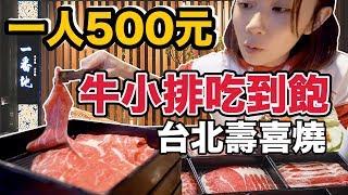 500元牛小排吃到飽很可以|兒子朝思暮想的壽喜燒是?