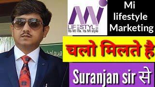 चलो मिलते है SURANJAN SIR से।। 8240254217// #Mi Lifestyle marketing