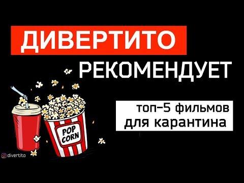 ТОП-5 фильмов, которые стоит посмотреть  на карантине🎞
