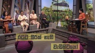 Doramadalawa - (2019-09-23) | ITN Thumbnail