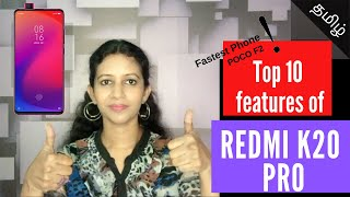 REDMI K20 PRO Tamil - TOP 10 BEST FEATURES WHICH MAKES IT WORTH A BUY   Redmi K20   Fastest  Poco F2
