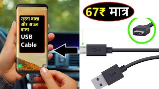 [Hindi] Cheapest USB Cable In The Market | Unboxing & Review Of Micro-USB | Best Xiaomi Phones Cable