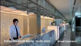 Как работают отели в Турции в сезоне 2020 На примере Rixos Premium Belek
