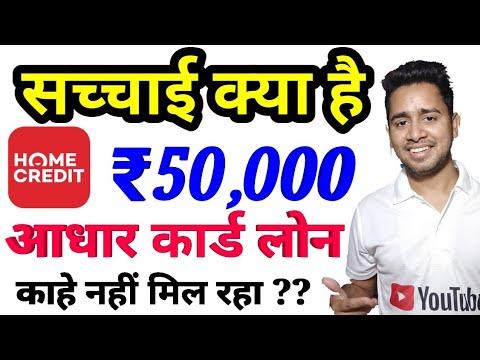 Home Credit Loan 50000