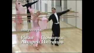 Венский вальс Viennese Waltz Part 2