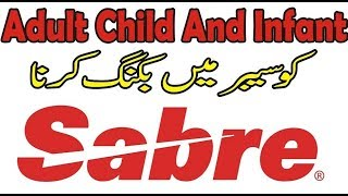 How to Book Adult Child And Infant in Sabre ||Sabre Main Adult Child & Infant Ko Book Krna