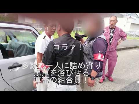 連帯関生支部���行為 当�り屋 和歌山