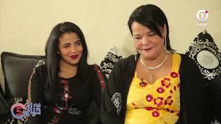 هذه حياتي : الشابة جميلة العنابية cheba djamila  ( الحلقة كاملة)