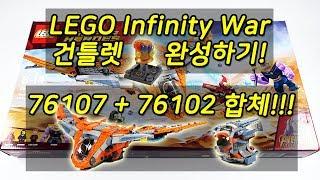 레고 '인피니티 워' 건틀렛 완성하기 & 76107과 76102 합체!(LEGO Infinity War Gauntlet & 76107+76102) - 레고매니아_LEGO Mania