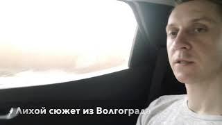 Лихой сюжет из Волгограда