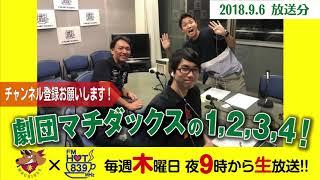 FM HOT839『劇団マチダックスの1,2,3,4!』2018年9月6日生放送分を音声...