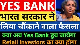 क्या अब Yes Bank डूब जायेगा    Yes bank   Yes bank latest news   Yes bank share target   #yesbank