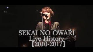 SEKAI NO OWARI Live History【2010 - 2017】 やっとUPすることができま...