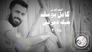 كامل يوسف - حبك دمرني (حصريا) | 2018