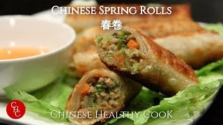 How To Make Chinese Spring Rolls 春卷
