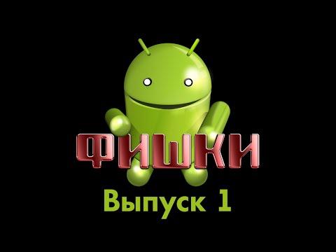Android-фишки 1 - OTG