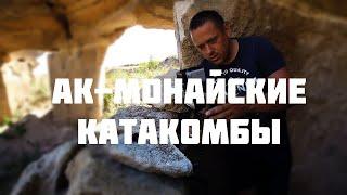 Ак - Монайские Катакомбы