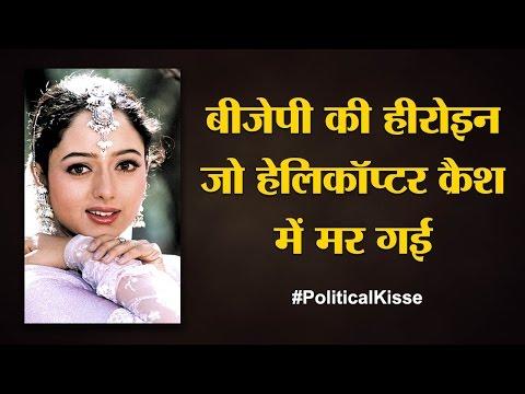 मौत के वक्त गर्भवती थी यह एक्ट्रेस | Political Kisse | Soundarya | Sooryavansham | Political Kisse