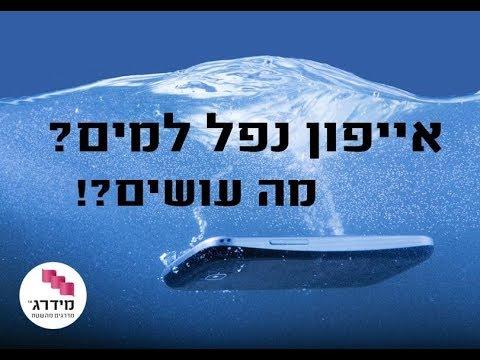 אייפון נפל למים - מה לעשות?