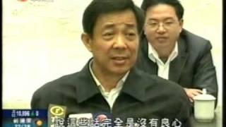 重慶市委書記薄熙來接受香港記者訪問(亞視及有線報導) thumbnail