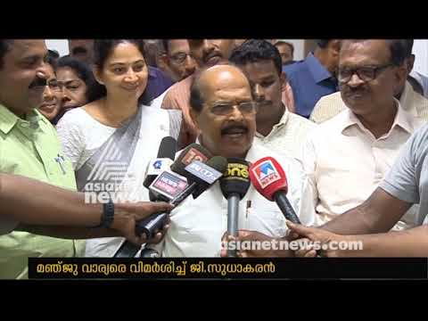 Manju Warrier's comments on women wall due to mistaken social views says G Sudhakaran