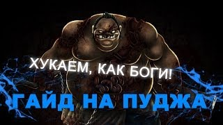 Dota 2 Guide - Pudge (Гайд на Пуджа)