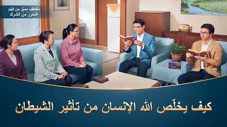 فيلم مسيحي | التحرر من الشرك | مقطع 5: كيف يخلّص الله الإنسان من تأثير الشيطان