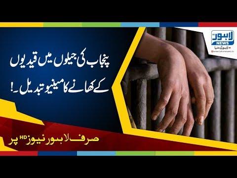 Iftar menu changed for prisoner's in Jails