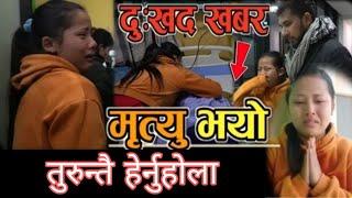 यो भिडियो तुरुन्तै हेर्नुहोला बिष्णुमाया लो आमाको निधन पछी Naya Nepal Khabar